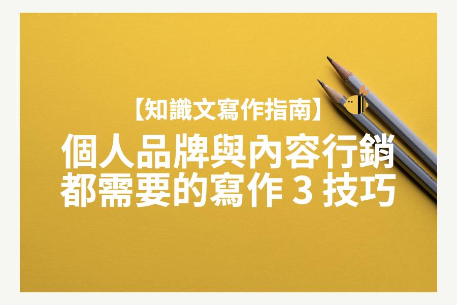 【個人品牌寫作指南】創造優質知識文的寫作 3 技巧